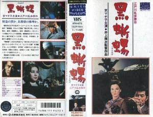 黒蜥蜴 VHSネットレンタル ビデオ博物館 廃盤ビデオ専門店 株式会社Kプラス