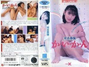 河合奈保 かいかん か・い・か・ん VHSネットレンタル ビデオ博物館 廃盤ビデオ専門店 株式会社Kプラス