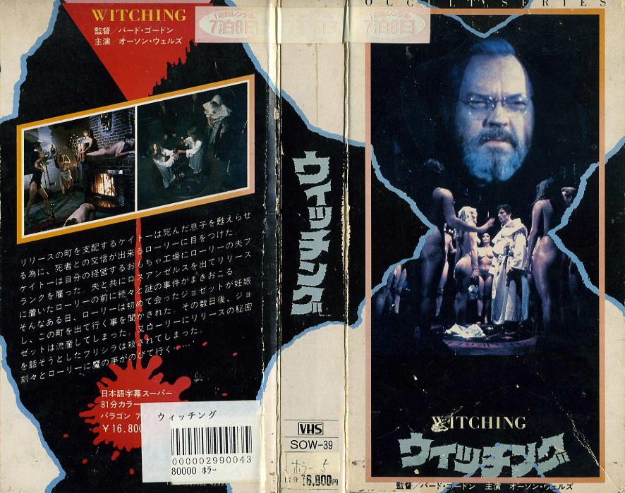 ウィッチング VHSネットレンタル ビデオ博物館 廃盤ビデオ専門店 株式会社Kプラス