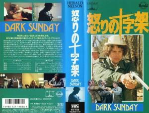 怒りの十字架 VHSネットレンタル ビデオ博物館 廃盤ビデオ専門店 株式会社Kプラス