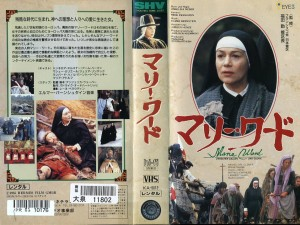 マリー・ワード VHSネットレンタル ビデオ博物館 廃盤ビデオ専門店 株式会社Kプラス