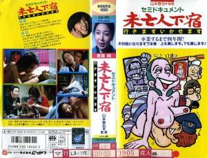 セミドキュメント 未亡人下宿 行きますいかせます VHSネットレンタル ビデオ博物館 廃盤ビデオ専門店 株式会社Kプラス
