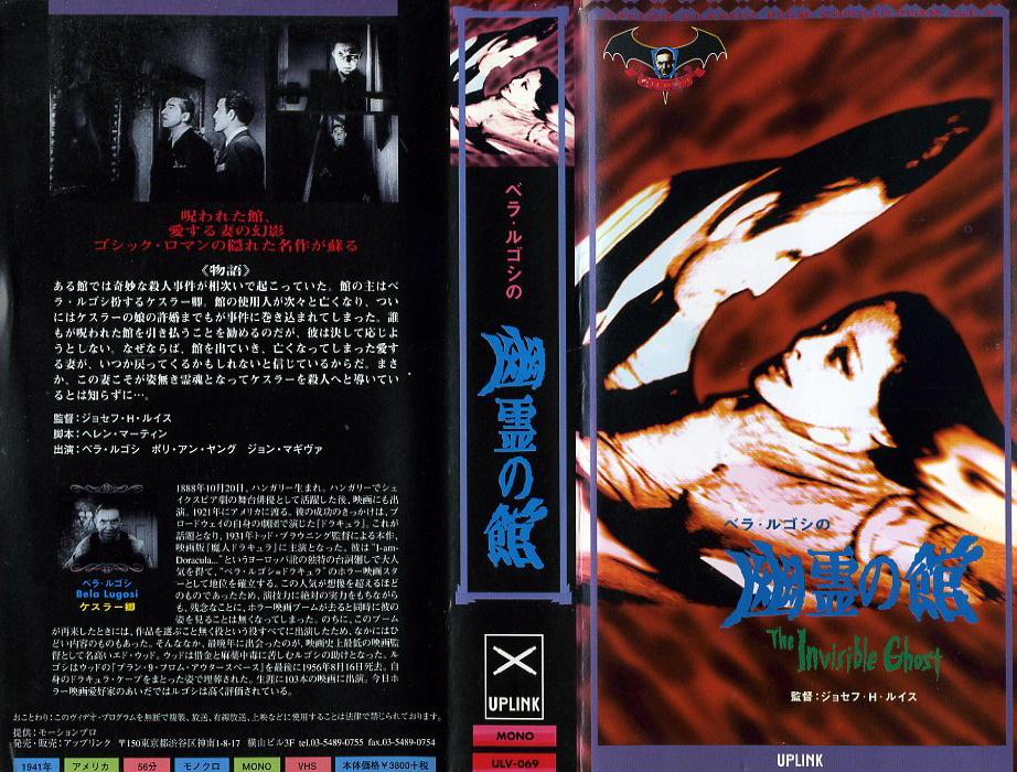 ベラ・ルゴシの 幽霊の館 VHSネットレンタル ビデオ博物館 廃盤ビデオ専門店 株式会社Kプラス