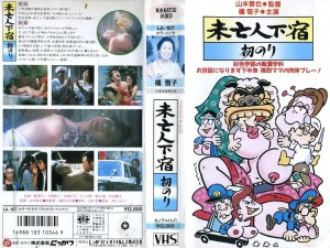 未亡人下宿 初のり VHSネットレンタル ビデオ博物館 廃盤ビデオ専門店 株式会社Kプラス