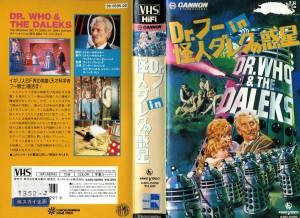 Dr.フーin怪人ダレクの惑星 VHSネットレンタル ビデオ博物館 廃盤ビデオ専門店 株式会社Kプラス