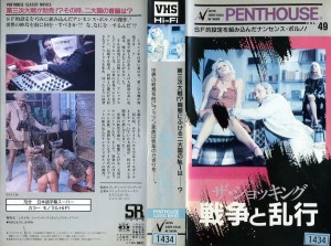 ザ・ショッキング/戦争と乱行 VHSネットレンタル ビデオ博物館 廃盤ビデオ専門店 株式会社Kプラス
