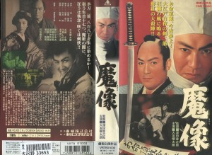 魔像 VHSネットレンタル ビデオ博物館 廃盤ビデオ専門店 株式会社Kプラス