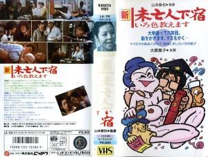 未亡人下宿 いろ色教えます VHSネットレンタル ビデオ博物館 廃盤ビデオ専門店 株式会社Kプラス