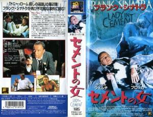 セメントの女 VHSネットレンタル ビデオ博物館 廃盤ビデオ専門店 株式会社Kプラス