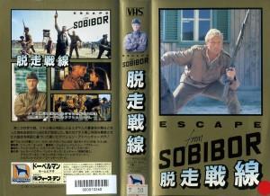 脱走戦線 ソビボーからの脱出 VHSネットレンタル ビデオ博物館 廃盤ビデオ専門店 株式会社Kプラス