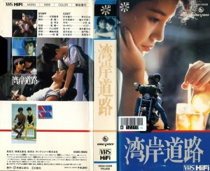 湾岸道路 VHSネットレンタル ビデオ博物館 廃盤ビデオ専門店 株式会社Kプラス