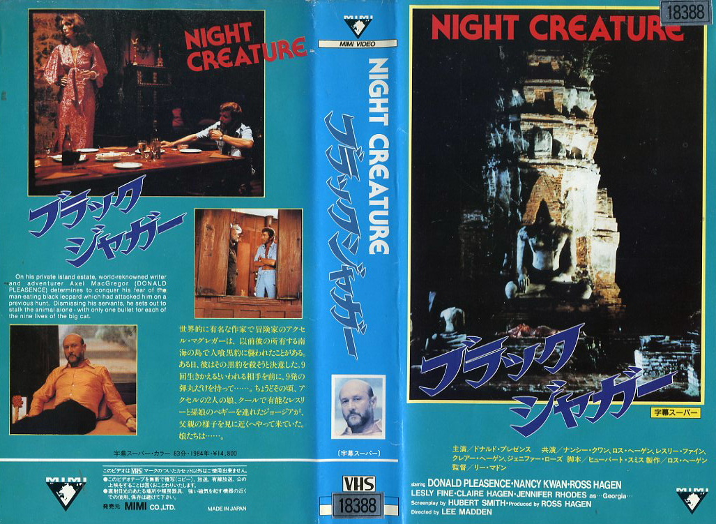 ブラックジャガー VHSネットレンタル ビデオ博物館 廃盤ビデオ専門店 株式会社Kプラス