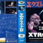 エクストロ VHSネットレンタル ビデオ博物館 廃盤ビデオ専門店 株式会社Kプラス