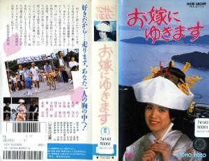 お嫁にゆきます VHSネットレンタル ビデオ博物館 廃盤ビデオ専門店 株式会社Kプラス