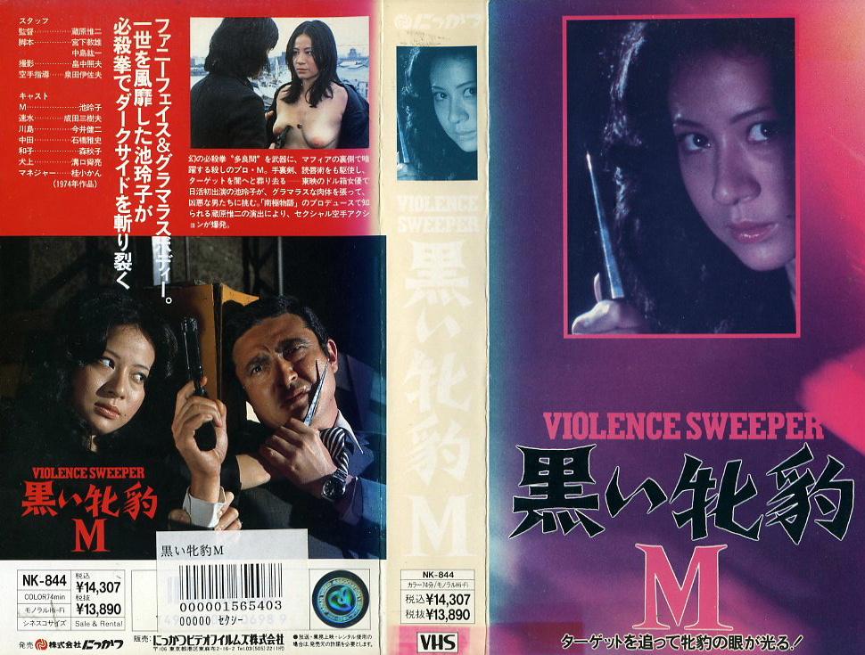 黒い牝豹M VHSネットレンタル ビデオ博物館 廃盤ビデオ専門店 株式会社Kプラス