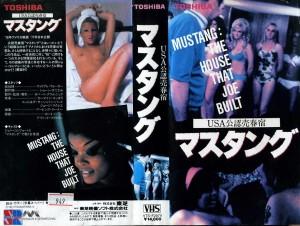 U.S.A.公認売春宿/マスタング VHSネットレンタル ビデオ博物館 廃盤ビデオ専門店 株式会社Kプラス