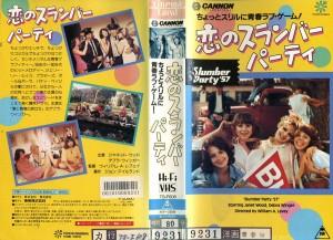 恋のスランバー・パーティ VHSネットレンタル ビデオ博物館 廃盤ビデオ専門店 株式会社Kプラス