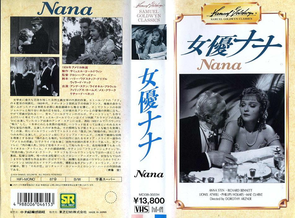 女優ナナ VHSネットレンタル ビデオ博物館 廃盤ビデオ専門店 株式会社Kプラス