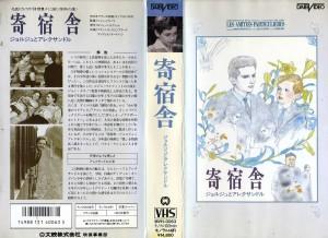 寄宿舎/ジョルジュとアレクサンドル VHSネットレンタル ビデオ博物館 廃盤ビデオ専門店 株式会社Kプラス