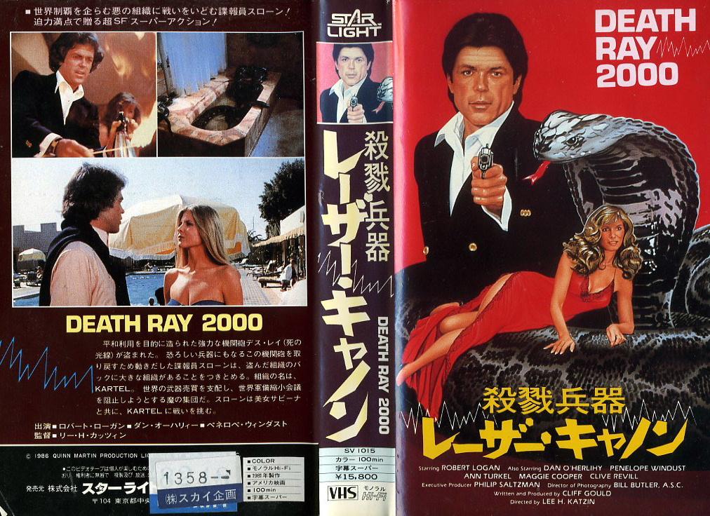 殺戮兵器レーザー・キャノン VHSネットレンタル ビデオ博物館 廃盤ビデオ専門店 株式会社Kプラス