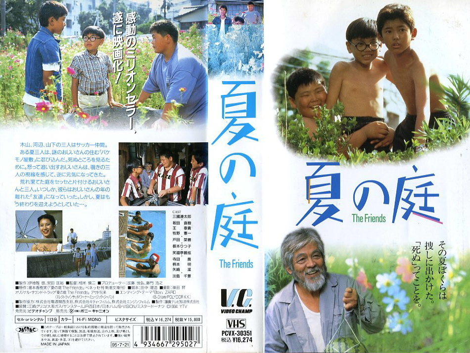 夏の庭 The Friends VHSネットレンタル ビデオ博物館 廃盤ビデオ専門店 株式会社Kプラス