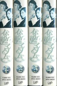 伝説のマダム TVドラマ VHS全4巻セット VHSネットレンタル ビデオ博物館 廃盤ビデオ専門店 株式会社Kプラス