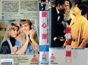 愛は心に深く VHSネットレンタル ビデオ博物館 廃盤ビデオ専門店 株式会社Kプラス