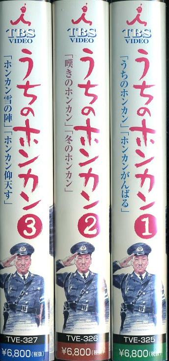 うちのホンカン VHSネットレンタル ビデオ博物館 廃盤ビデオ専門店 株式会社Kプラス