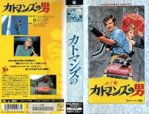 カトマンズの男 VHSネットレンタル ビデオ博物館 廃盤ビデオ専門店 株式会社Kプラス