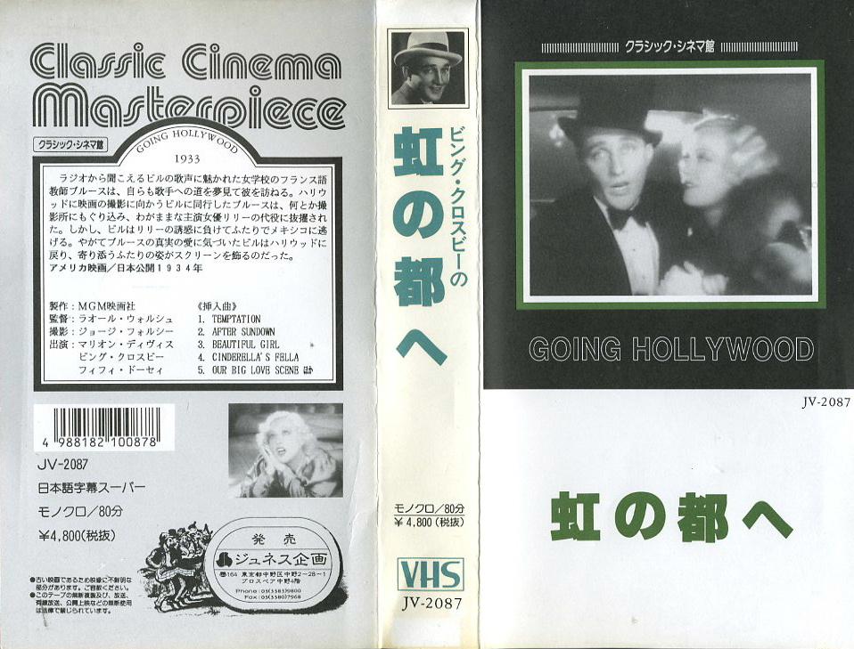 虹の都へ VHSネットレンタル ビデオ博物館 廃盤ビデオ専門店 株式会社Kプラス