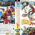 BMXアドベンチャー VHSネットレンタル ビデオ博物館 廃盤ビデオ専門店 株式会社Kプラス