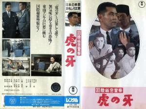 国際秘密警察 虎の牙 VHSネットレンタル ビデオ博物館 廃盤ビデオ専門店 株式会社Kプラス