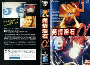 発情淫石α VHSネットレンタル ビデオ博物館 廃盤ビデオ専門店 株式会社Kプラス