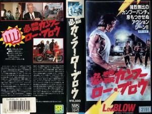 必殺カンフー ロー・ブロウ VHSネットレンタル ビデオ博物館 廃盤ビデオ専門店 株式会社Kプラス