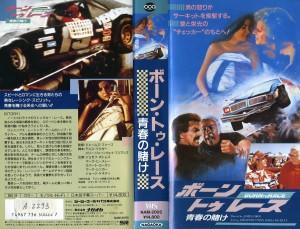 ボーン・トゥ・レース/青春の賭け VHSネットレンタル ビデオ博物館 廃盤ビデオ専門店 株式会社Kプラス