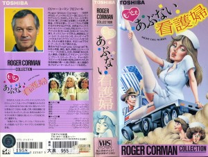 もっともあぶない看護婦 VHSネットレンタル ビデオ博物館 廃盤ビデオ専門店 株式会社Kプラス