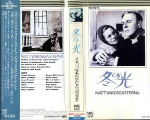 冬の光 VHSネットレンタル ビデオ博物館 廃盤ビデオ専門店 株式会社Kプラス