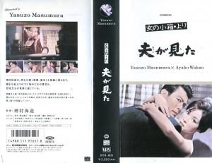 「女の小箱」より 夫が見た VHSネットレンタル ビデオ博物館 廃盤ビデオ専門店 株式会社Kプラス
