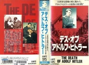 デス・オブ・アドルフ・ヒトラー VHSネットレンタル ビデオ博物館 廃盤ビデオ専門店 株式会社Kプラス
