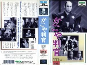 かごや判官 VHSネットレンタル ビデオ博物館 廃盤ビデオ専門店 株式会社Kプラス