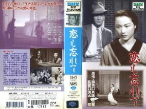 恋も忘れて VHSネットレンタル ビデオ博物館 廃盤ビデオ専門店 株式会社Kプラス