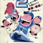 プロ野球を10倍楽しく見る方法PART2 VHSネットレンタル ビデオ博物館 廃盤ビデオ専門店 株式会社Kプラス
