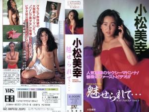 小松美幸 魅せられて・・・ VHSネットレンタル ビデオ博物館 廃盤ビデオ専門店 株式会社Kプラス