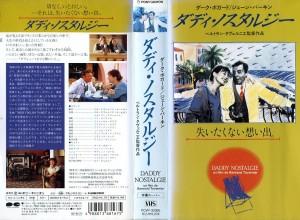 ダディ・ノスタルジー VHSネットレンタル ビデオ博物館 廃盤ビデオ専門店 株式会社Kプラス
