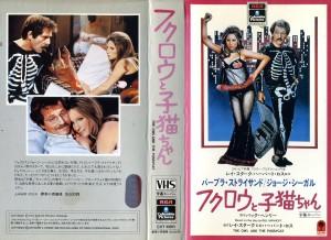 フクロウと子猫ちゃん VHSネットレンタル ビデオ博物館 廃盤ビデオ専門店 株式会社Kプラス