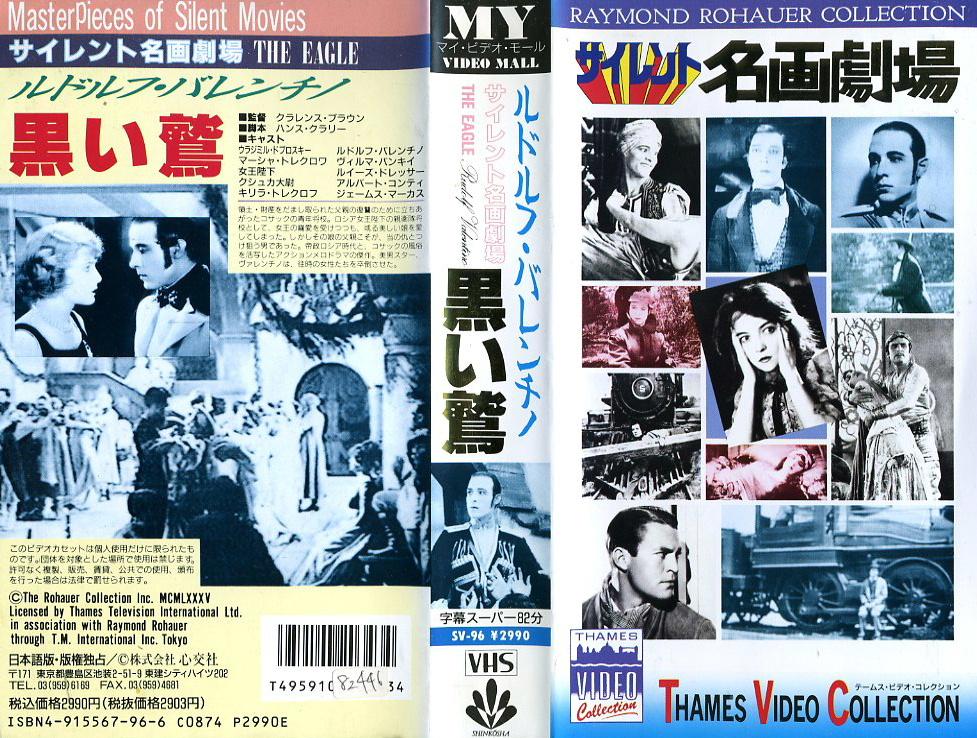 ルドルフ・バレンチノ 荒鷲 黒い鷲 VHSネットレンタル ビデオ博物館 廃盤ビデオ専門店 株式会社Kプラス