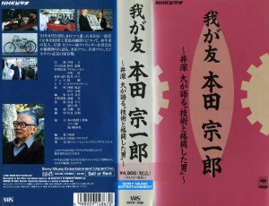 我が友 本田宗一郎 VHSネットレンタル ビデオ博物館 廃盤ビデオ専門店 株式会社Kプラス