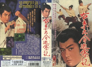 右京之介巡察記 VHSネットレンタル ビデオ博物館 廃盤ビデオ専門店 株式会社Kプラス