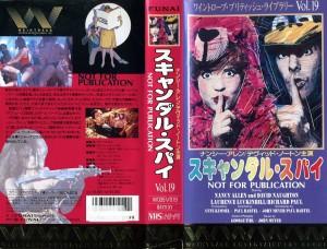 スキャンダル・スパイ VHSネットレンタル ビデオ博物館 廃盤ビデオ専門店 株式会社Kプラス
