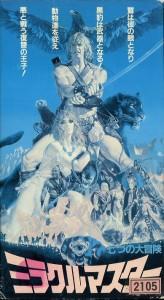 ミラクルマスター/七つの大冒険 VHSネットレンタル ビデオ博物館 廃盤ビデオ専門店 株式会社Kプラス